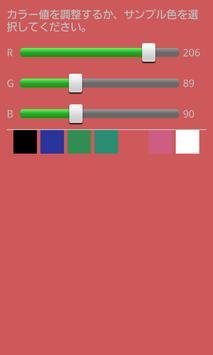 elecom screen change screenshot 2