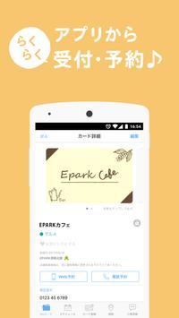 EPARK ShopCollection screenshot 1