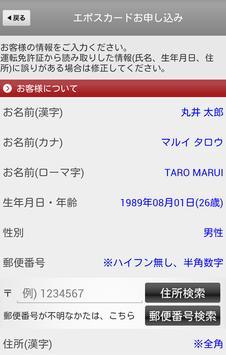 カプコンエポスカードお申し込み screenshot 3