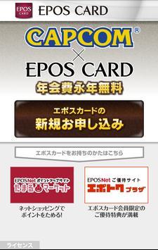 カプコンエポスカードお申し込み poster
