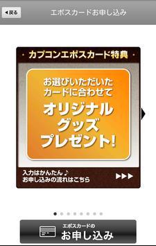 カプコンエポスカードお申し込み screenshot 1