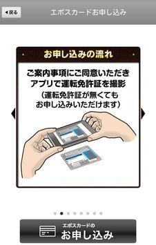 カプコンエポスカードお申し込み screenshot 2
