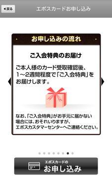 カプコンエポスカードお申し込み screenshot 4