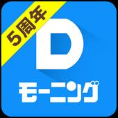 Dモーニング icon