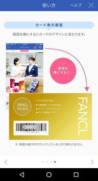 FANCLメンバーズ screenshot 4