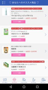 FANCLメンバーズ screenshot 3