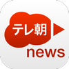 テレ朝news icono