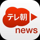 テレ朝news-icoon