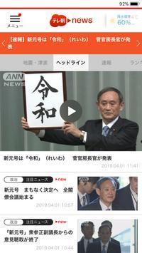 テレ朝news-poster