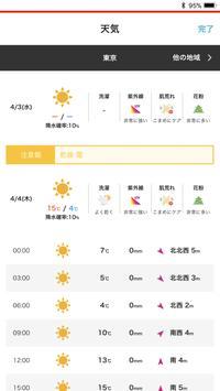 テレ朝news screenshot 2