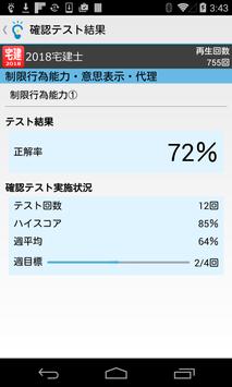 合格への暗記「耳勉」宅建士2018 screenshot 2