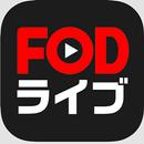 FODライブ APK