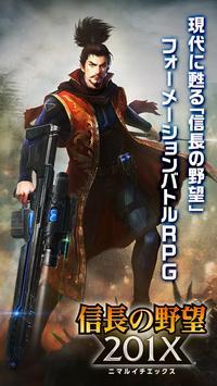 信長の野望 201X poster