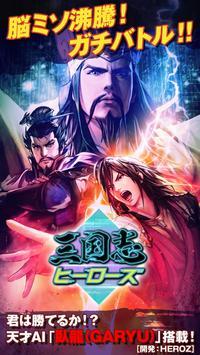 三国志ヒーローズ poster