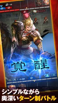三国志ヒーローズ screenshot 1