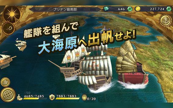 大航海時代Ⅵ screenshot 14