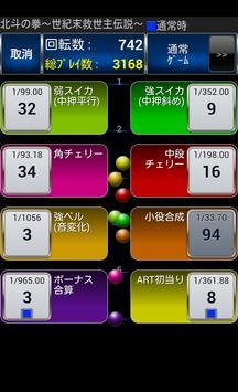 パチスロ小役カウンターZi poster