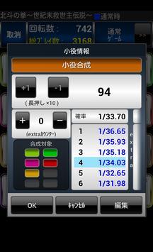 パチスロ小役カウンターZi screenshot 1