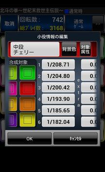 パチスロ小役カウンターZi screenshot 2