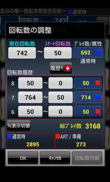 パチスロ小役カウンターZi screenshot 4