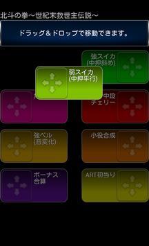パチスロ小役カウンターZi screenshot 5