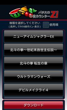 パチスロ小役カウンターZi screenshot 6