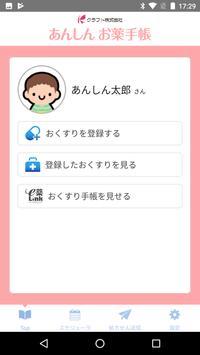 あんしん お薬手帳 poster