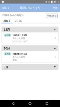 あんしん お薬手帳 screenshot 1