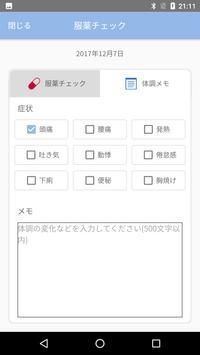 あんしん お薬手帳 screenshot 3