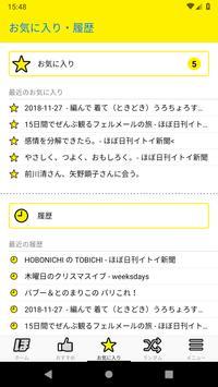 ほぼ日アプリ screenshot 2