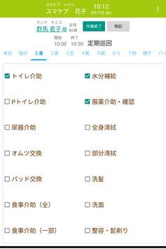 スマケア(NFC対応) apk screenshot