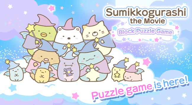 Sumikkogurashi the Movie: Block Puzzle Game poster