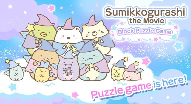 Sumikkogurashi the Movie: Block Puzzle Game screenshot 8