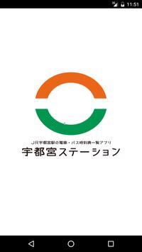 宇都宮ステーション poster