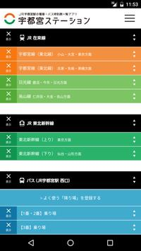 宇都宮ステーション screenshot 2