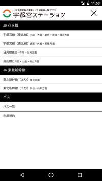 宇都宮ステーション screenshot 4