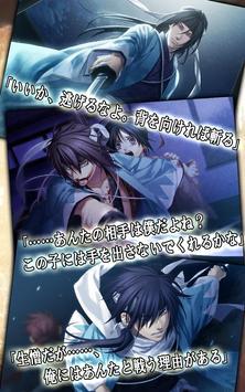 薄桜鬼 screenshot 3