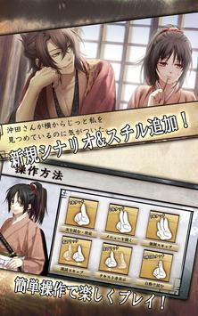 薄桜鬼 screenshot 2