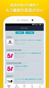 Gガイド テレビ番組表-テレビ局公認!タレント出演情報満載 screenshot 2