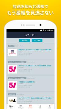 Gガイド テレビ番組表 テレビ局公認タレント出演情報満載 screenshot 2