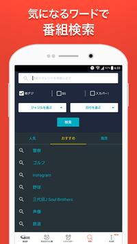 Gガイド テレビ番組表 テレビ局公認タレント出演情報満載 screenshot 4