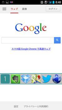 クジ ランチャー screenshot 3
