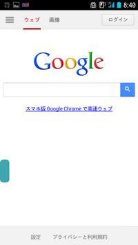 クジ ランチャー screenshot 4