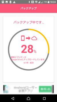 JSバックアップ スクリーンショット 3