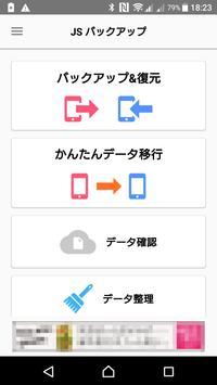 JSバックアップ ポスター