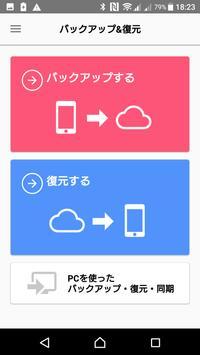 JSバックアップ スクリーンショット 1