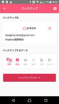 JSバックアップ スクリーンショット 2