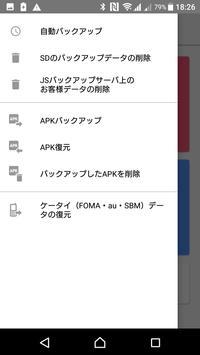 JSバックアップ スクリーンショット 5