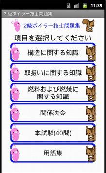 2級ボイラー技士問題集ー体験版ー りすさんシリーズ poster