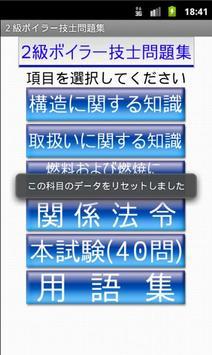 2級ボイラー技士問題集ー体験版ー りすさんシリーズ screenshot 13